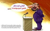 کاریکاتور بهجونخودم تقصیرِ تحریمهاست!!!