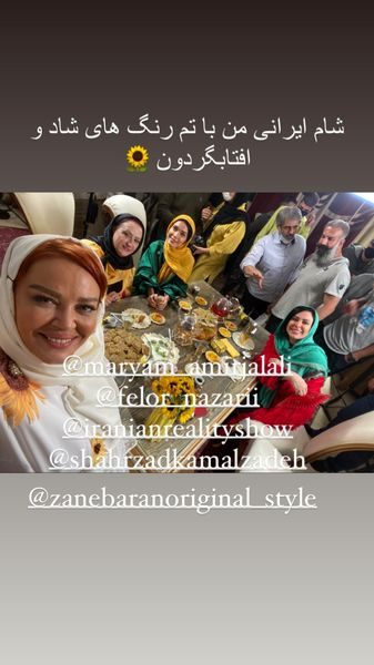 میهمانی شام ایرانی بهاره رهنما + عکس