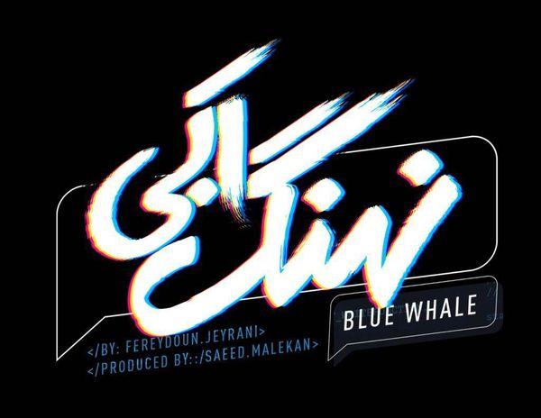 رونمایی از گریم پریوش نظریه و ستاره پسیانی در «نهنگ آبی»