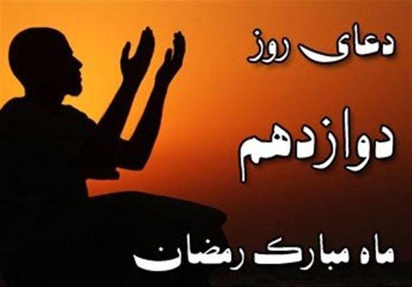 دعای روز دوازدهم ماه مبارک رمضان/ برترین زیورآلات و لباس برای انسان