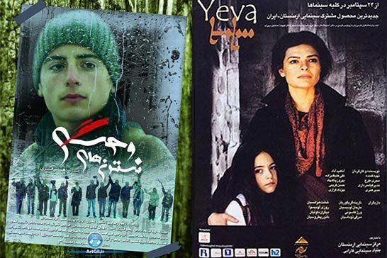 دو فیلم ایرانی در بخش رقابتی جشنواره «رولان» ارمنستان