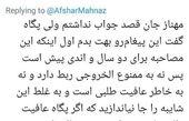 توئیت مهناز افشار اعتراض مادر خانم بازیگر را درآورد!
