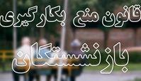 آخرین روز کاری بازنشستگان هلال احمر تا عصر امروز
