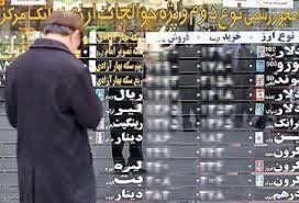 گزارش میدانی از بازار ارز+عکس