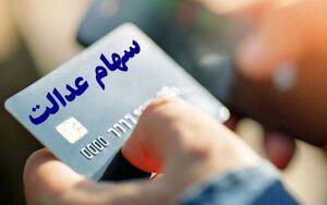 شرط دریافت کارت اعتباری سهام عدالت