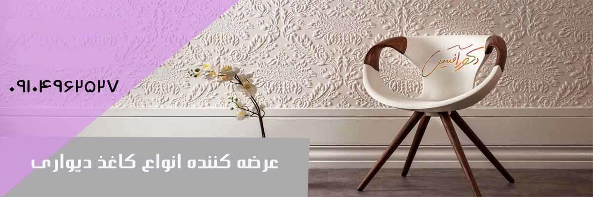 پخش کاغذ دیواری
