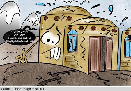 کاریکاتور زمین لرزه درایران