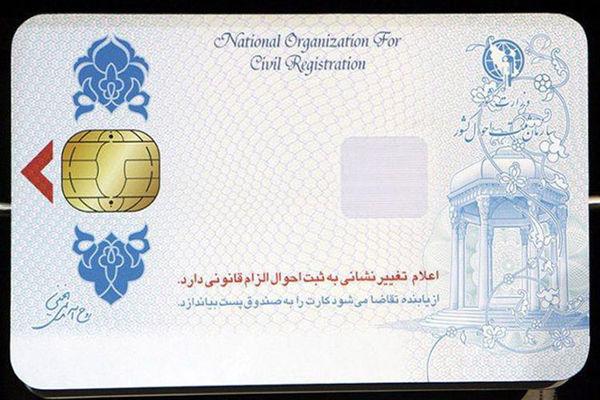 110 مسئول رسیدگی به مفقود شدن کارت ملی هوشمند نیست