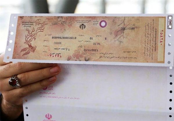 قیمت بلیت جشنواره فیلم فجر امسال