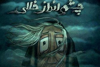 «چشم انداز خالی» نامزد بهترین انیمیشن جشنواره آمریکایی