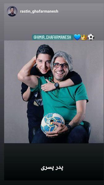 امیر غفارمنش و پسرش + عکس