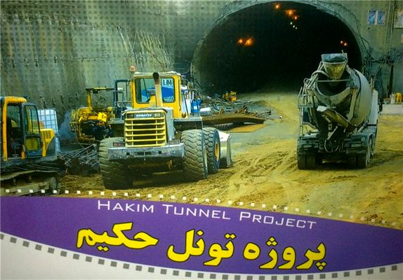 افتتاح تونل دوقلوی «شهدای غزه» در دهه فجر/امتداد بزرگراه حکیم بهمنماه بهرهبرداری میشود