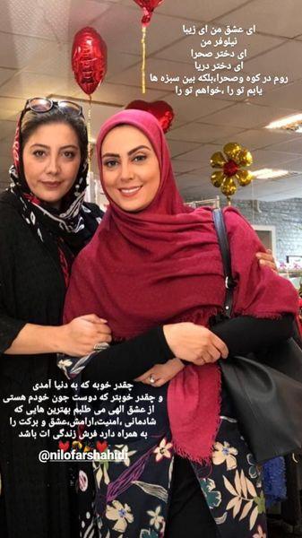 تبریک زهرا داوودنژاد به دوست بازیگرش + عکس