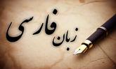 ظرفیت های عظیم اتحادیه فارسی زبانان