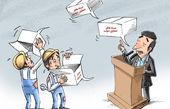 کاریکاتور بسته های حمایتی میان کارگران توزیع نشد