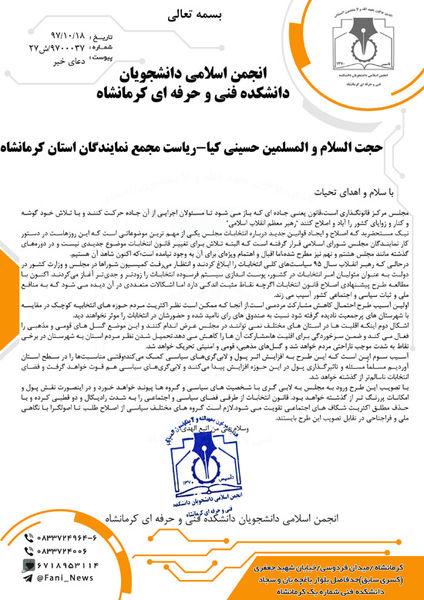 نامه جمعی از دانشجویان به رییس مجمع نمایندگان استان کرمانشاه