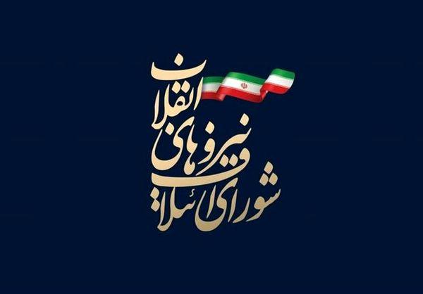 لیست اولیه شورای ائتلاف نیروهای انقلاب اسلامی معرفی شدند