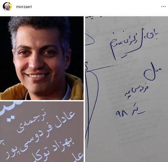هدیه ارزشمند عادل فردوسی پور به آقای روحانی+عکس