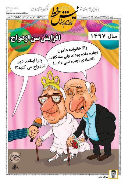 کارتون/ افزایش سن ازدواج