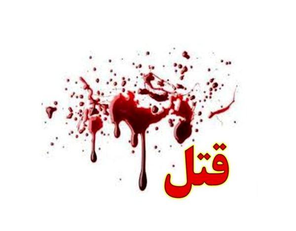 پسر خشمگین مادرش را کشت