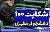پست جنجالی کیهان ملکی علیه علی مطهری+عکس
