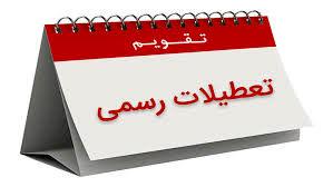 تمام مناسبت ها و تعطیلات نیمه اول سال 1398