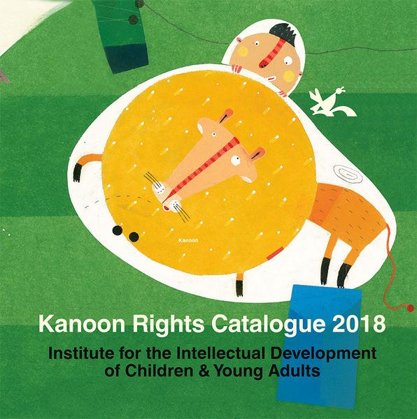 کانون پرورش فکری کودکان و نوجوانان در هفتادمین دوره نمایشگاه کتاب فرانکفورت ۲۰۱۸