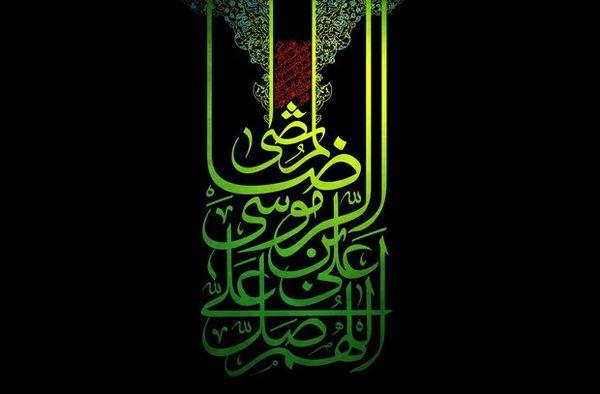 علت حضور امام رضا(ع) در ایران