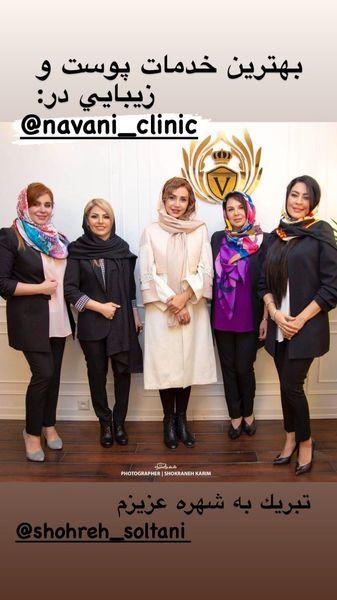شبنم قلی خانی در کلینیک زیبایی + عکس