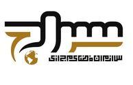 محصولات تولیدی فضای مجازی سراج کرمان رونمایی شد