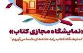 اعلام تاریخ برگزاری نخستین نمایشگاه مجازی کتاب تهران