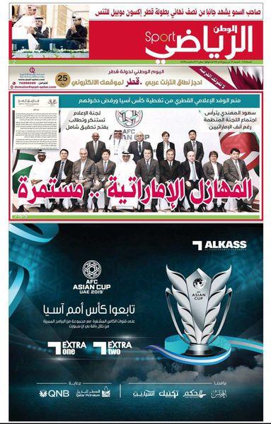 آبروریزی اماراتی ها سوژه رسانه های دوحه