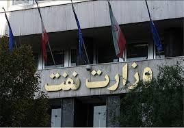 پاسخ وزارت نفت به ادعاهای وکیل بابک زنجانی