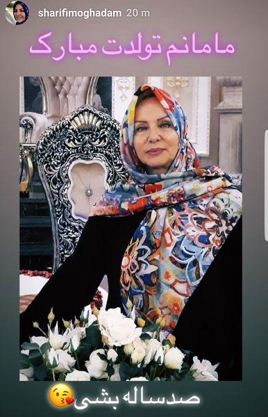 عکس مادر زن آقای گزارشگر معروف