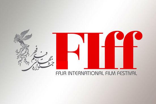 سی و هفتمین جشنواره جهانی فیلم فجر فراخوان داد