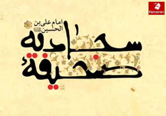 دعای امام سجاد (ع) برای سلامتی