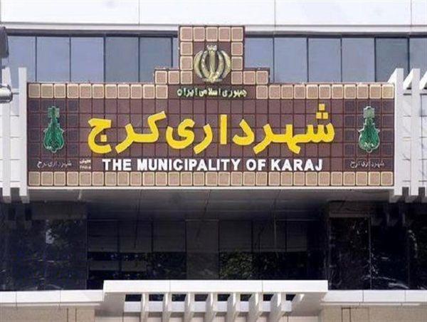 ۱۳ نفر از کارکنان شهرداری کرج دستگیر شدند