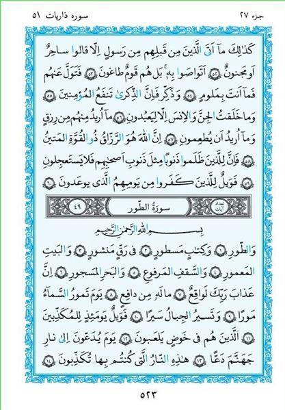 ترتیل صفحه 523 قرآن باصدای استاد پرهیزکار