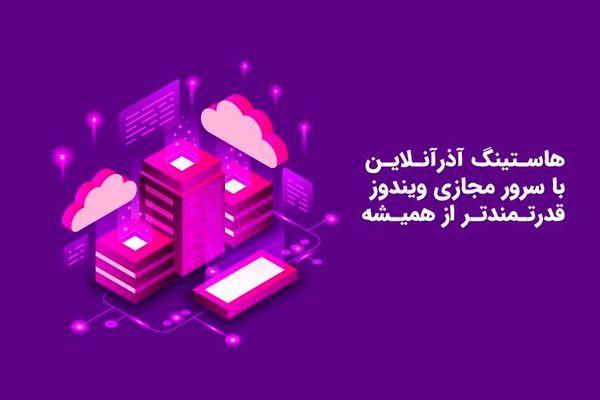 هاستینگ آذرآنلاین با سرور مجازی ویندوز، قدرتمندتر از همیشه