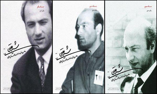شناسنامه علی شریعتی+عکس