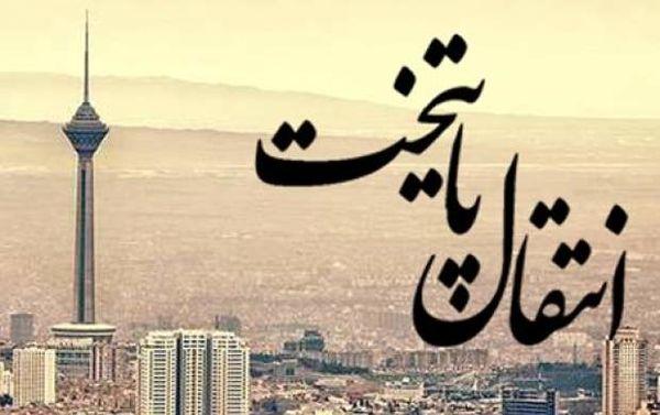 اصلاح طلبان برای تهران چه نقشهای کشیده بودند؟