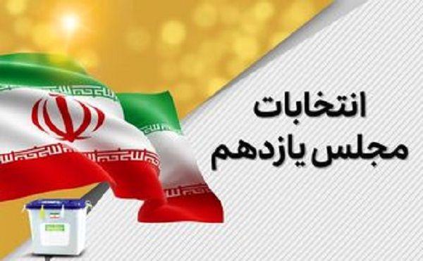 جزئیات برگزاری مرحله دوم انتخابات مجلس شورای اسلامی