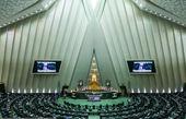 پایان جلسه علنی مجلس/وزیر اقتصاد ۱۸ خرداد به مجلس میرود