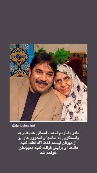 داریوش سلیمی سوگوار مادرش شد + عکس