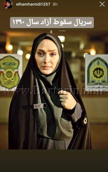 الهام حمیدی در لباس نیروی انتظامی + عکس