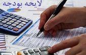 نگاه ویژه به استان ها در بودجه 98