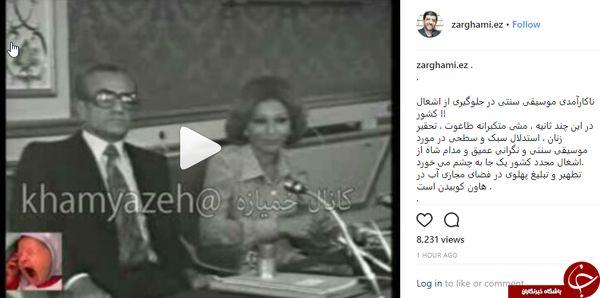 اختلاف نظر شاه و فرح بر سر تاثیر موسیقی زمان طاغوت+فیلم