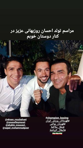 دورهمی یوسف تیموری با دوستانش + عکس