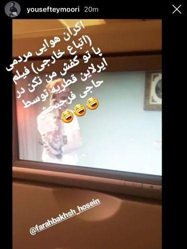 فیلم ایرانی در ایرلاین قطر+عکس