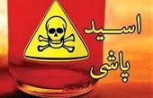 اسیدپاشی مرگبار روی گلوی یک زن